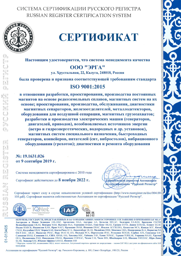 Certificate of Conformity to ISO 9001:2015  Quality Management System (RU)