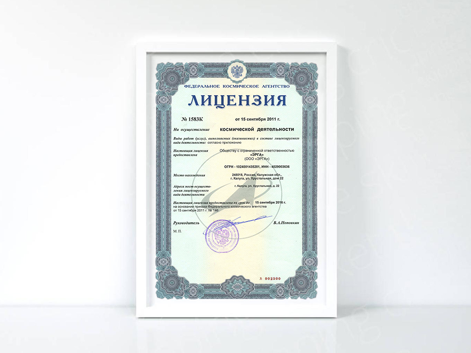 ROSCOSMOS license received