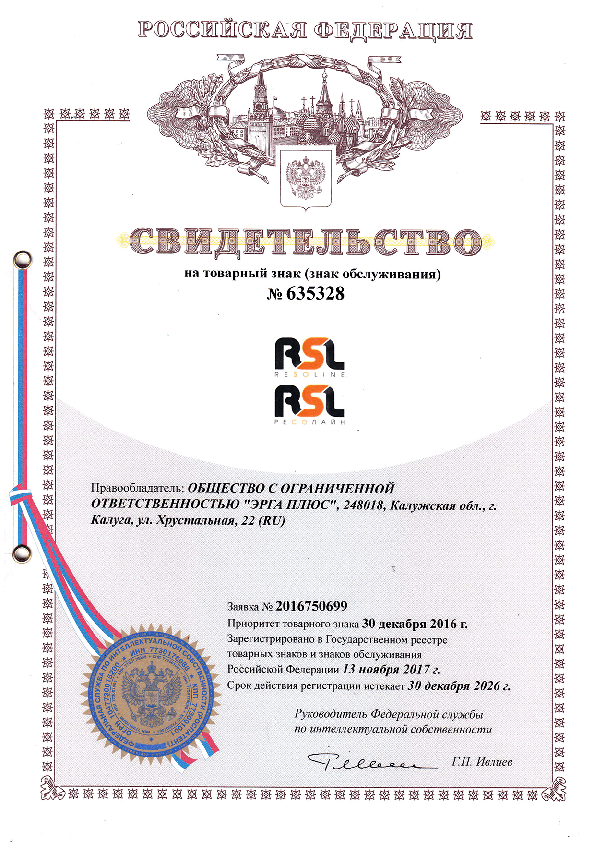 RESOLINE trademark certiicate