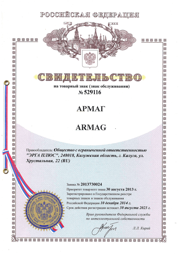ARMAG trademark certiicate